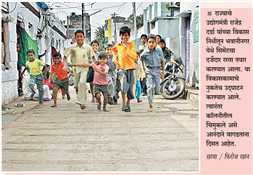 Kids enjoy themselves on the cement road constructed in Bhavaninagar from Rajendra Darda's MLA Fund.
