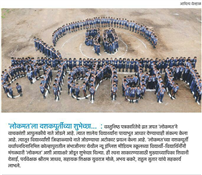 Students of New English Medium School, Sambhajinagar, Kolhapur extend best wishes to Lokmat on its tenth anniversary by forming letters Lokmat.